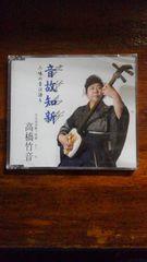 CD 「音故知新〜三味の音は語る〜」 竹山流津軽三味線 高橋竹音
