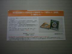 ★地方自治60周年1000円銀貨 宮崎県Aセット 1セット★
