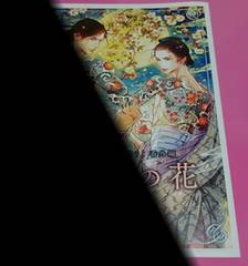 宮緒葵 桜吹雪は月に舞う コミコミスタジオ購入特典小冊子