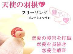 天使の羽根★恋愛関係長続き・恋愛UP★リング★パワーストーン/占