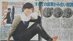 NEWS 加藤シゲアキ◇2015.5.23日刊スポーツ Saturdayジャニーズ