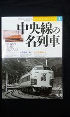 イカロス出版 新・名列車列伝シリーズ6 中央線の名列車