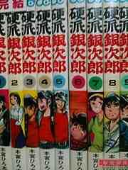 懐かしコミック 硬派銀次郎 山崎銀次郎 全巻セット 送料無料