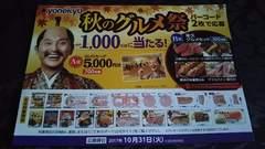 米久/秋のグルメ祭キャンペーン/応募ハガキ10枚