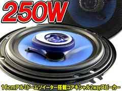 ■新品■アルミ製ドームツイーター付2way高音質16cm自動車カースピーカー左右set!