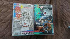 銀牙 〜流れ星 銀〜 全18巻セット ジャンプコミック ぎんが