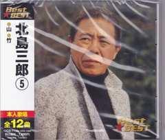 ◆迅速無休◆北島三郎◆ 5◆山・竹 他全12曲◆演歌◆