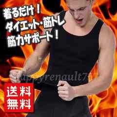 送料無料★話題の筋トレ加圧シャツ! 脂肪燃焼タンクトップL/黒