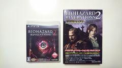 PS3  バイオハザード リベレーションズ2  完全攻略本セット