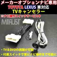 テレビキット ナビコントロール トヨタ メーカーオプションナビ用 マークX GRX120系対応 エムトラ