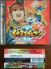 (2CD)ゲーム「イナズマイレブン」オリジナルサウンドトラック☆★帯付き♪