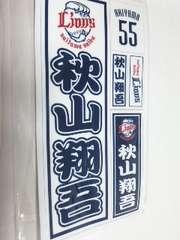 埼玉西武ライオンズ 千社札ステッカー 55 秋山翔吾選手