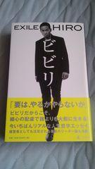 ☆中古本【『ビビリ』EXILE HIRO】送料⇒ゆうメール300円
