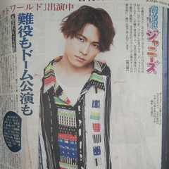 SixTONES 松村北斗◇2019.06.08日刊スポーツ Saturdayジャニーズ