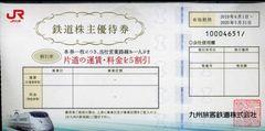 JR九州 株主優待券 4枚セット