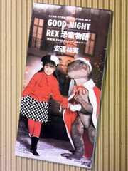[8cmCDS] GOOD NIGHT 安達祐実 REX 恐竜物語