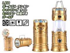 LED ランタン 懐中電灯 ミニファン付き ゴールド SL