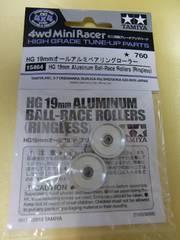 タミヤHG オールアルミベアリングローラーセット[19mm]
