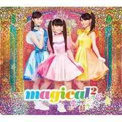 即決 magical2 愛について/超ラッキー☆ 期間限定盤 新品