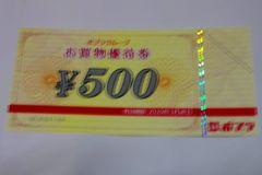 ポプラ株主優待券¥500★即決