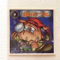 ☆ビックリマン2000  第8弾  聖守  探偵ブル
