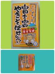 4/12 富士宮やきそばせんべい B-1グランプリ 2枚入×10
