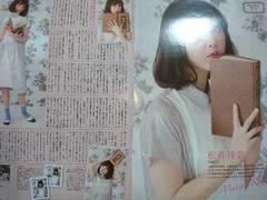 松井玲奈★2016年5月号★月刊TVnavi