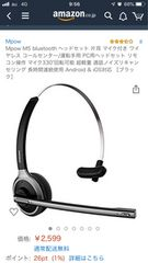 Mpow M5 bluetooth ヘッドセット 片耳 マイク付き ワイヤレス