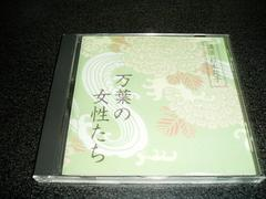 講演CD「杉本苑子/万葉の女性たち」通販限定 即決
