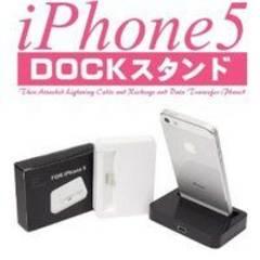 ☆同期・充電可能iPhone5ドックスタンド ドックアダプター