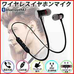 新品未使用 ヘッドホン Bluetooth 黒  イヤホン
