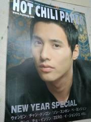HOT CHILI PAPER2005.JAN.VOL.26号ウォンビン…etc