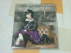 CD ゆかり姫(田村ゆかり)メタウサ姫〜黒ゆかり王国ミサ〜