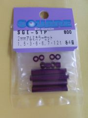 スクエア☆ 2mmアルミカラー各4個セット1,5・3・6、6・12t)P