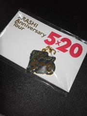 嵐5×20アニバーサリー 京セラ 青 大野/プチプチ発送/送料82円