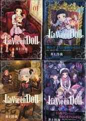 ラヴィアンドール 全4巻 井上淳哉 Lavieen Doll  送料185円