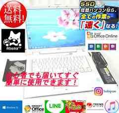 激安☆富士通☆NF☆新品SSD搭載☆最新windows10搭載☆彡