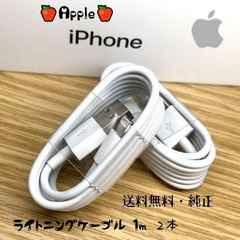 【純正・送料無料】iPhone充電器 2本(1m)ライトニングケーブル