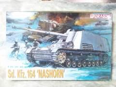 ドラゴン1/35 ドイツ軍 ナスホルン