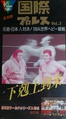 VHS『国際プロレス・VoL・3』元祖・日本人対決! IWA世界ヘビー級戦