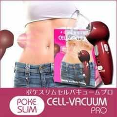 【送料無料】ポケスリムセルバキュームプロ◆ピンポイント脂肪吸引器/ダイエット