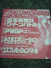 ぱちんこオリ術&漫画パチンカー クイーンMIX Vol.7 付録DVD
