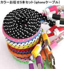 色お任せ5本セットiphoneX/8/7/1m ファブリック USBケーブル