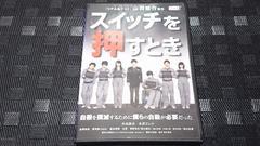 【DVD】スイッチを押すとき【レンタル落ち】