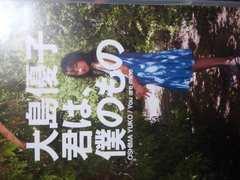 AKB時代の大島優子DVD「大島優子君は、僕のもの」