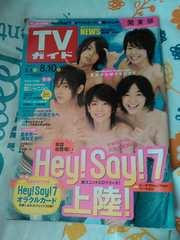 TVガイド 2007年8/4→8/10 Hey!Sey!7