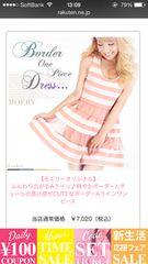 新品タグ付Moeryモエリー7020円Aラインボーダーミニワンピースベージュ