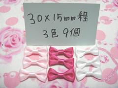 ミニサイズサテンリボンモチーフ姫色mix3色9個30×15mm姫好