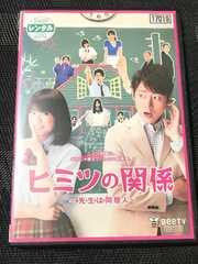 【DVD】ヒミツの関係〜先生は同居人〜【レンタル落ち】