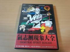 氣志團DVD「氣志團現象大全SAMURAI SPIRIT SUICIDE」●